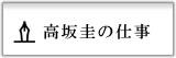 高坂圭のホームページリンク